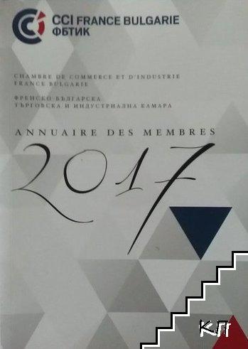 Френско-българска търговска и индустриална камара. Annuaire des membres 2017