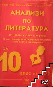 Анализи по литература за 10. клас. Част 2: Българска възрожденска литература. Руска класическа литература