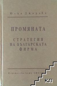Промяната - стратегия на българската фирма