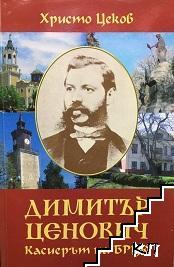 Димитър Ценович. Касиерът на БРЦК