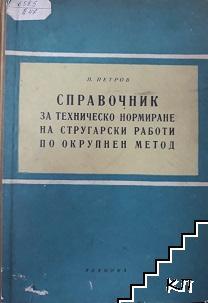 Справочник за техническо нормиране на стругарски работи по окрупнен метод