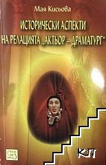 """Исторически аспекти на релацията """"актьор-драматург"""""""