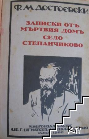 Записки отъ Мъртвия домъ. Село Степаничково и неговите обитатели