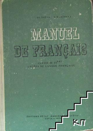 Manuel de Français de 9. Classe