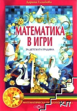 Математика в игри за детската градина