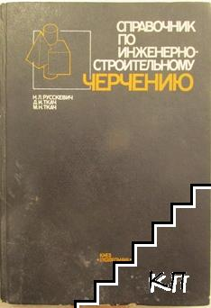 Справочник по инженерно-строительному черчению