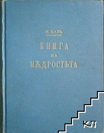 Книга на мъдростьта