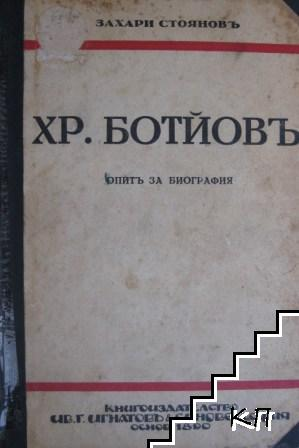 Хисто Ботйовъ: Опитъ за биография