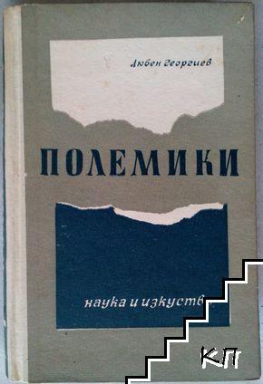 Полемики по съвременни литературни въпроси