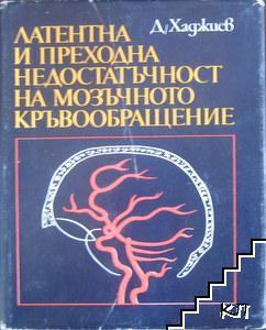 Латентна и преходна недостатъчност на мозъчното кръвообращение