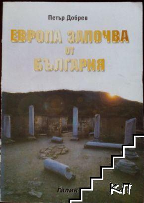 Европа започва от България