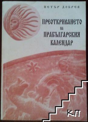 Преоткриването на прабългарския календар