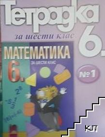 Тетрадка по математика за 6. клас. № 1