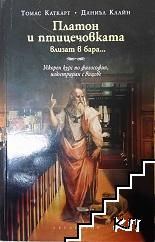 Платон и птицечовката влизат в бара...