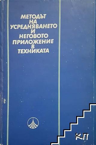 Методът на усредняването и неговото приложение в техниката