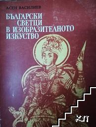 Български светци в изобразителното изкуств