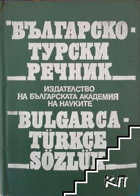 Българско-турски речник
