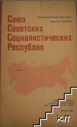 Союз Советских Социалистических Республик. Политико-административная карта