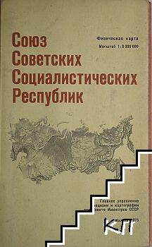 Союз Советских Социалистических Республик. Физическая карта