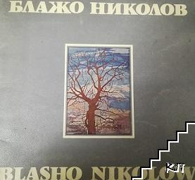 Блажо Николов / Blasho Nikolow