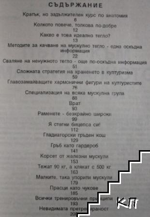 Мегамускули за вас (Допълнителна снимка 1)