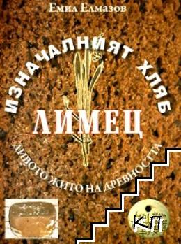Изначалният хляб. Книга 1: Лимец, дивото жито на Древността