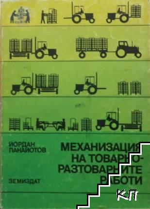 Механизация на товарно-разтоварните работи