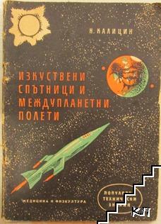 Изкуствени спътници и междупланетни полети