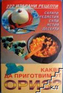 222 избрани рецепти: Какво да приготвим от ориз?