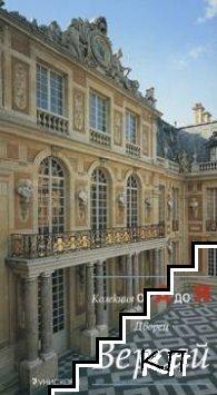 Дворец Версай: Колекция от А до Я