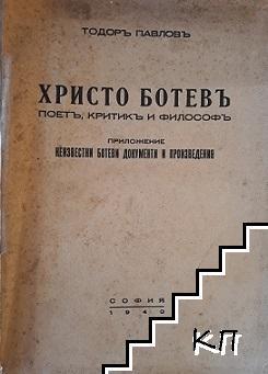 Христо Ботевъ - поетъ, критикъ и философъ