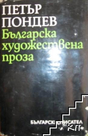 Българска художествена проза