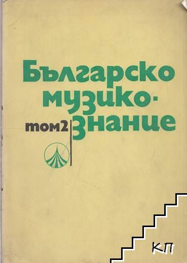 Българско музикознание. Том 2