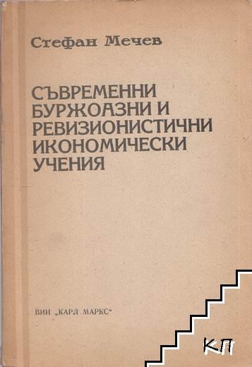 Съвременни буржоазни и ревизионистични икономически учения