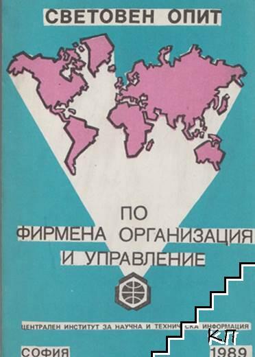 Световен опит по фирмена организация и управление