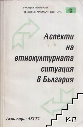 Аспекти на етнокултурната ситуация в България