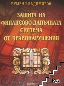 Защита на финансово-данъчната система от правонарушения