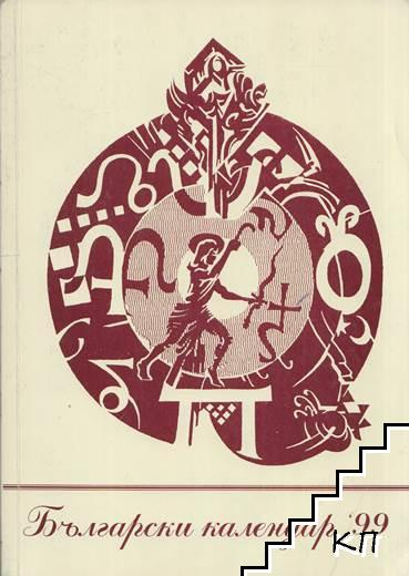 Български календар '99