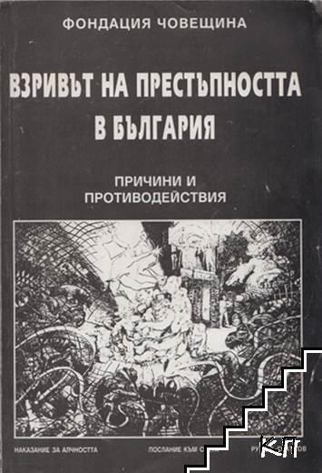 Взривът на престъпността в България