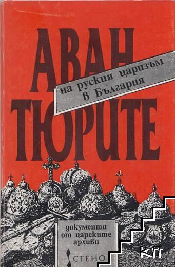 Авантюрите на руския царизъм в България