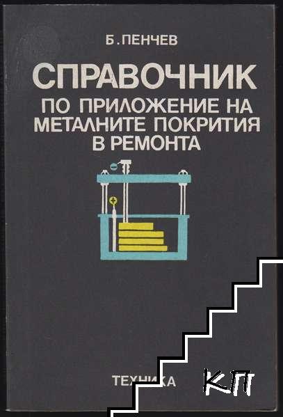 Справочник по приложение на металните покрития в ремонта