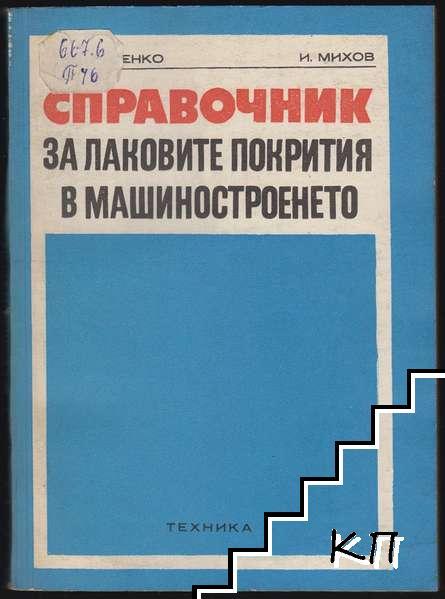 Справочник за лаковите покрития в машиностроенето