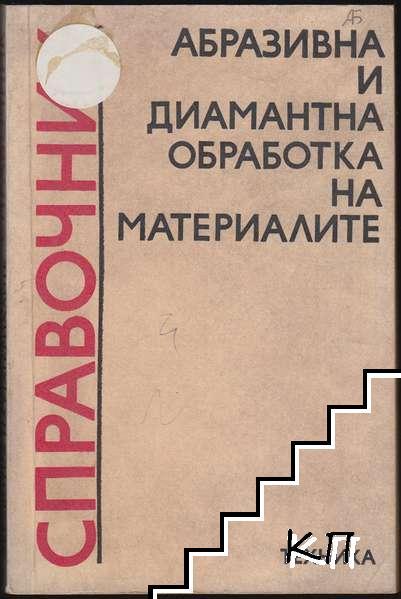 Абразивна и диамантна обработка на материалите - справочник