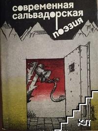 Современная сальвадорская поэзия