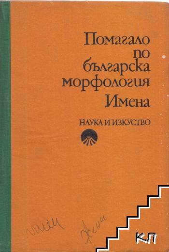 Помагало по българска морфология. Имена