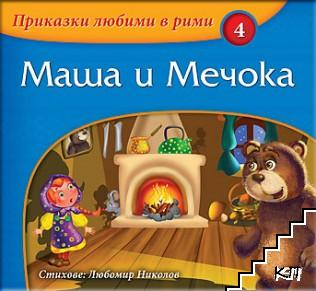 Приказки любими в рими. Книга 4: Маша и Мечока