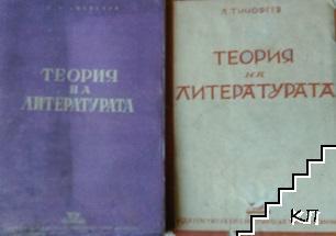 Теория на литературата / Теория на литературата