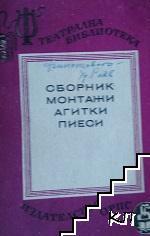 Сборник монтажи, агитки, пиеси