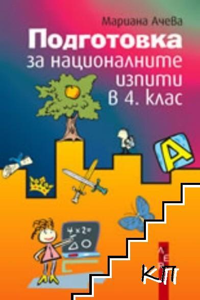 Подготовка за националните изпити за 4. клас