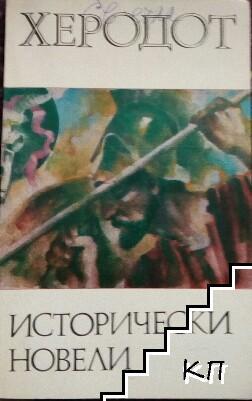 Исторически новели
